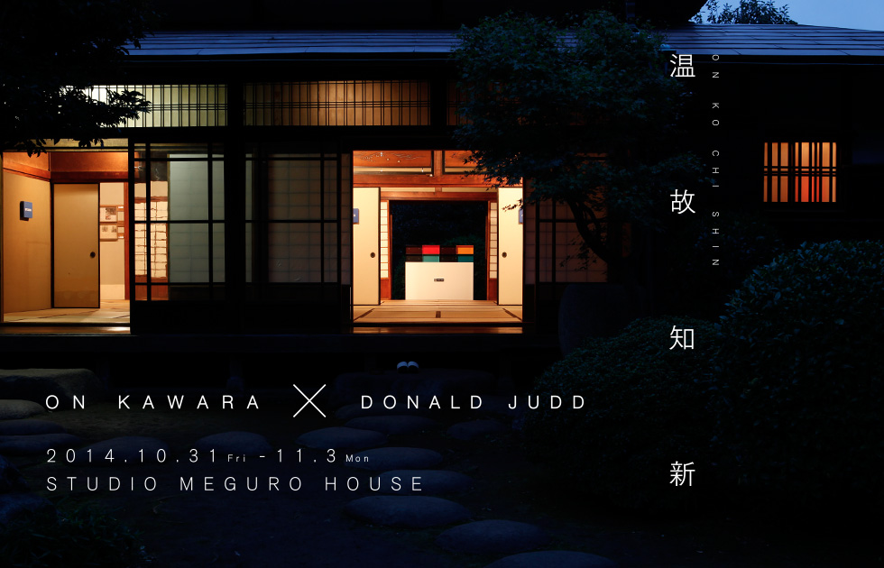 温故知新 On Kawara×Donald Judd