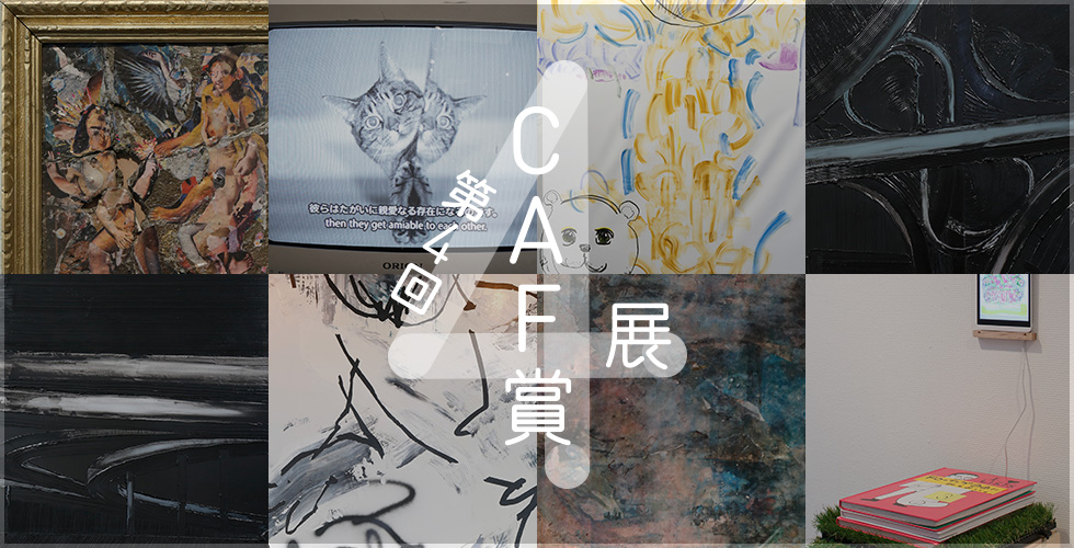 """""""CAF ART AWARD 2017"""" was held for art students nationwide"""