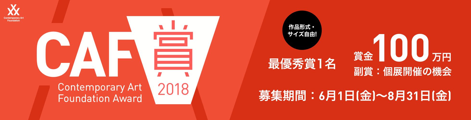 CAF賞2018 入選作品展覧会