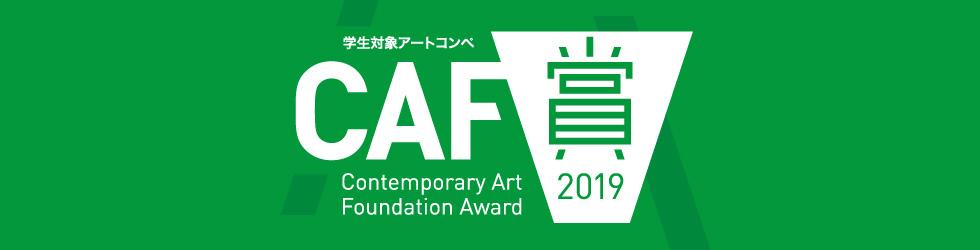 「CAF ART AWARD 2019」開催のお知らせ