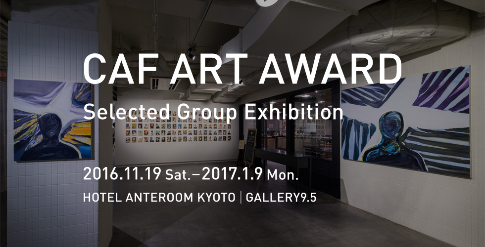 CAF ART AWARD Selected Group Exhibition