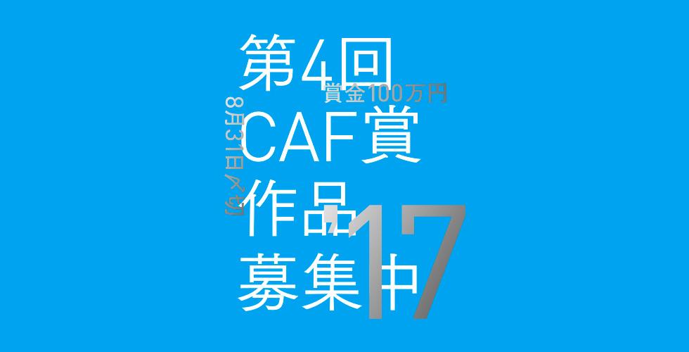 "Open call ""CAF ART AWARD 2017"""