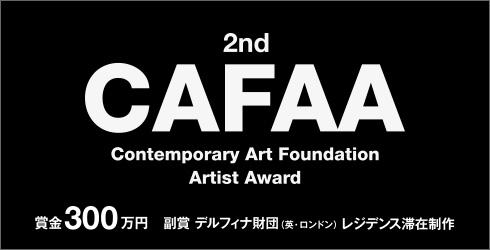 第2回CAFAA賞応募開始いたしました