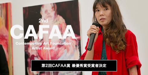第2回CAFAA賞 最優秀賞受賞者決定