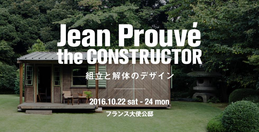 「the CONSTRUCTOR ジャン・プルーヴェ:組立と解体のデザイン