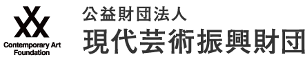 公益財団法人 現代芸術振興財団